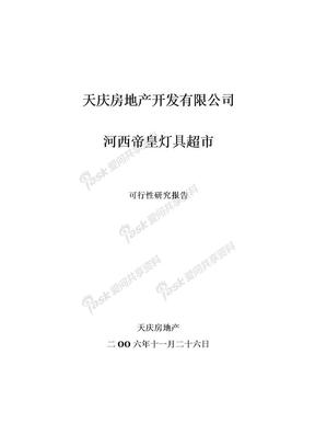 怀化河西帝皇灯具超市可行性研究报.doc