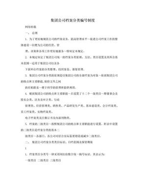 集团公司档案分类编号制度.doc