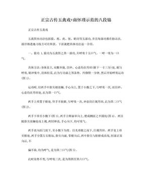 正宗古传五禽戏 南怀瑾示范的八段锦.doc