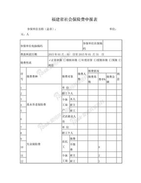 福建省社会保险费申报表.doc