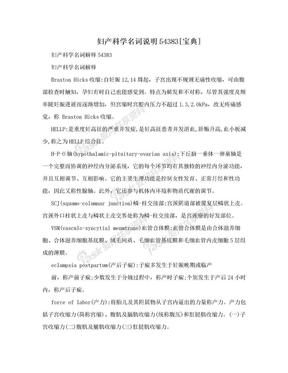 妇产科学名词说明54383[宝典].doc