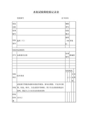 工程试验仪器设备校验方法2012版.doc
