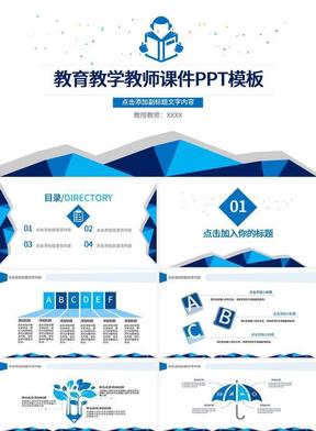 蓝色通用教育课件培训PPT模板.pptx