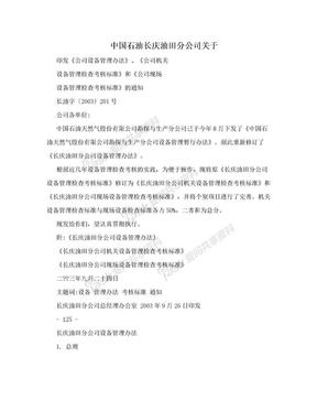中国石油长庆油田分公司关于.doc
