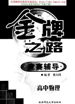 金牌之路竞赛辅导高中物理.pdf