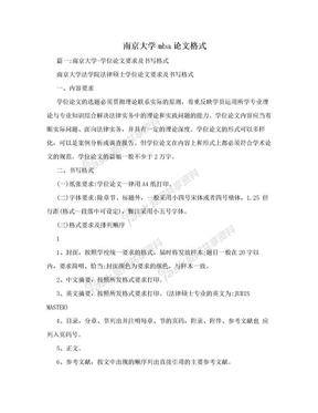 南京大学mba论文格式.doc