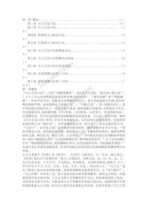 大六壬金口决.doc