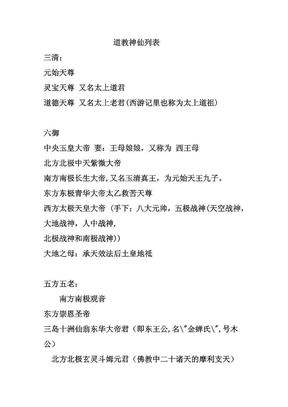 道教神仙列表.pdf