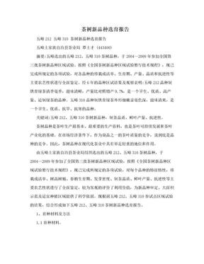 茶树新品种选育报告.doc