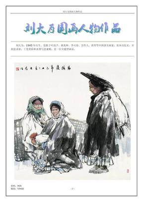 刘大为国画人物作品.pdf