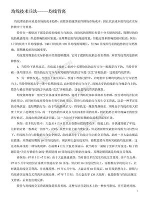 均线技术兵法.doc