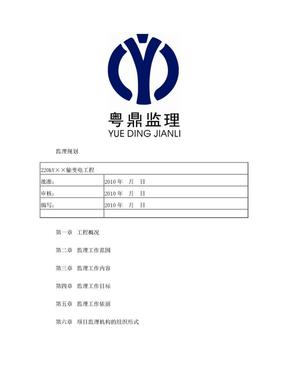 220kV输变电工程监理规划范本.doc