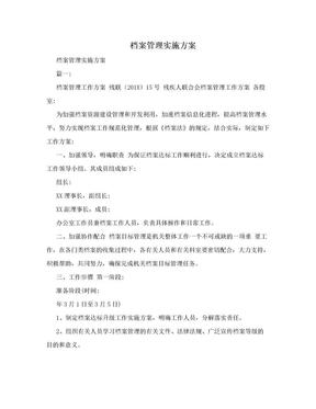档案管理实施方案.doc