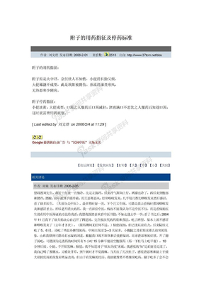 附子的用药指征及停药标准.doc