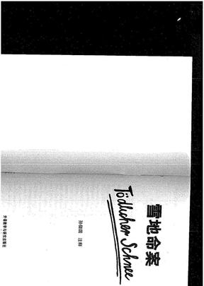 德语初级读物-雪地命案.pdf
