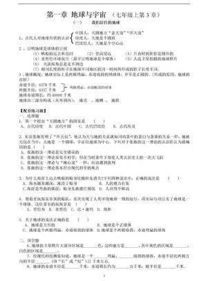 初中地理知识点总结(大全).doc