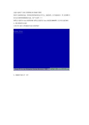 菜鸟安装XP原版系统详细图解教程.doc