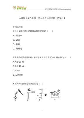 人教版化学九年级上第一章习题9 第一单元走进化学世界小结复习2.docx
