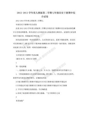 2012-2013学年度人教版第二学期七年级历史下册期中综合试卷.doc