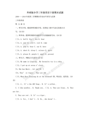 外研版小学三年级英语下册期末试题.doc