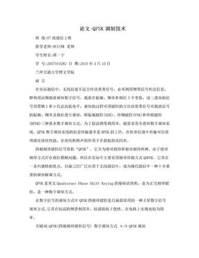 论文-QPSK调制技术.doc