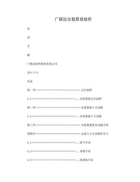 广联达安装算量学员手册.doc