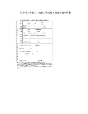 长沙市工伤职工一次性工伤医疗补助金待遇申请表.doc