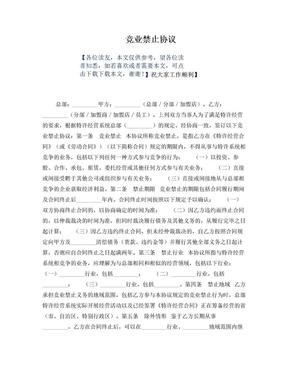 竞业禁止协议.doc