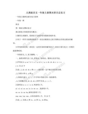 人教版语文一年级上册期末拼音总复习.doc