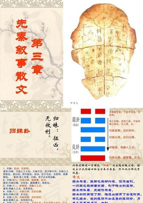 第三章 《左传》等先秦叙事散文.ppt