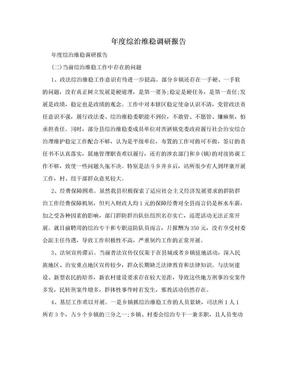 年度综治维稳调研报告.doc