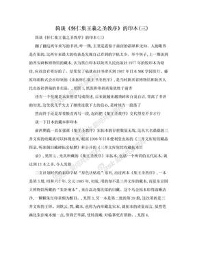 简谈《怀仁集王羲之圣教序》的印本(三).doc