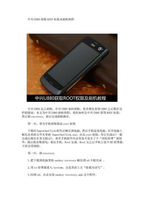 中兴U880获取ROOT权限及刷机教程.docx
