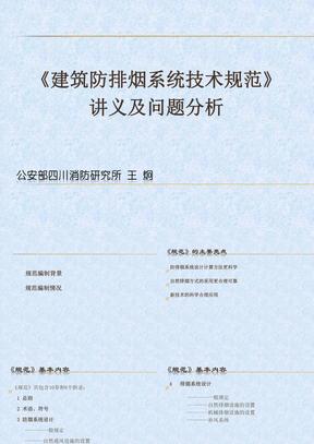 (2014)建筑防排烟系统技术规范讲义及问题分析(可考).ppt
