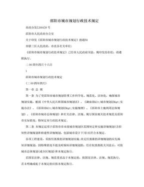 邵阳市城市规划行政技术规定.doc