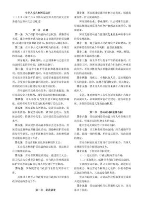 中华人民共和国劳动法及其司法解释(一)(二)(三)(四).doc