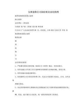 宝典装修公司岗位职责及结构图.doc