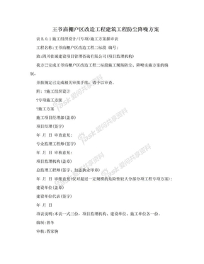 王爷庙棚户区改造工程建筑工程防尘降噪方案.doc