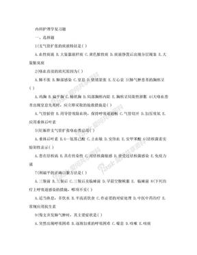 内科护理学题库.doc