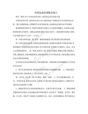 田径运动会训练计划3.doc