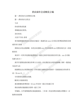 供应商年会采购发言稿.doc