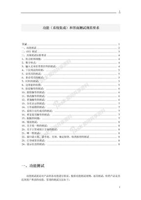 软件测试功能界面测试规范.doc