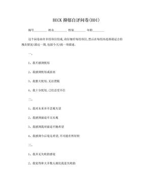 BECK抑郁自评问卷(BDI).doc
