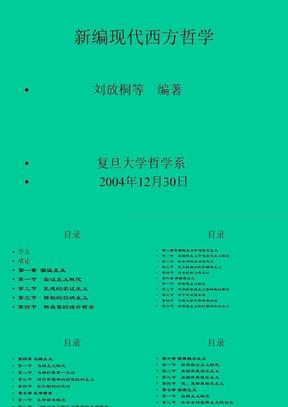 新编现代西方哲学.ppt
