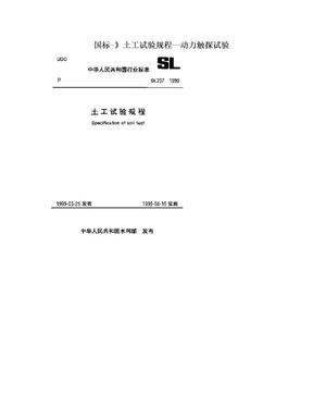 国标-》土工试验规程—动力触探试验.doc