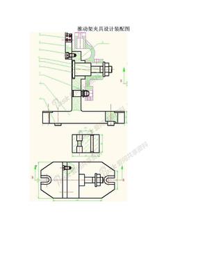 推动架夹具设计装配图.doc
