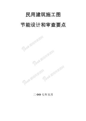 民用建筑施工图.doc