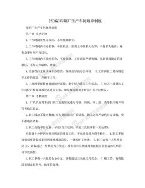 [汇编]印刷厂生产车间规章制度.doc