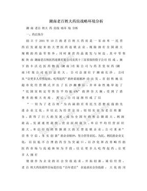 湖南老百姓大药房战略环境分析.doc