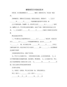 解除租赁合同协议范本.doc